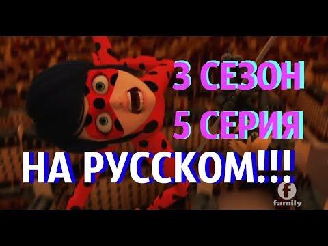 ЛЕДИ БАГ И СУПЕР КОТ 3 СЕЗОН 5 СЕРИЯ НА РУССКОМ!!