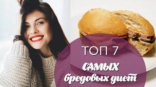Топ 7 моих самых бредовых диет: Почему диеты не работают? Ошибки худеющих