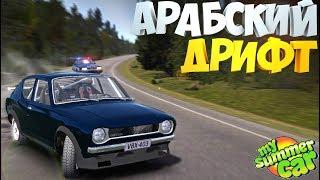 My Summer Car | АРАБ НЕУДАЧНИК | Арабский Дрифт ИЛИ Авария :/