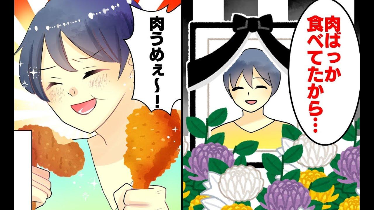 【漫画】肉しか食べないとどうなるのか?