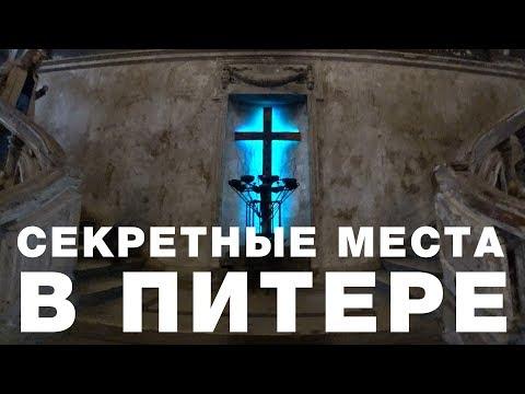 ВЛОГ: Топ 5 самых необычных мест в Питере. В Инстаграм убрали лайки. Забрались в заброшенную церковь