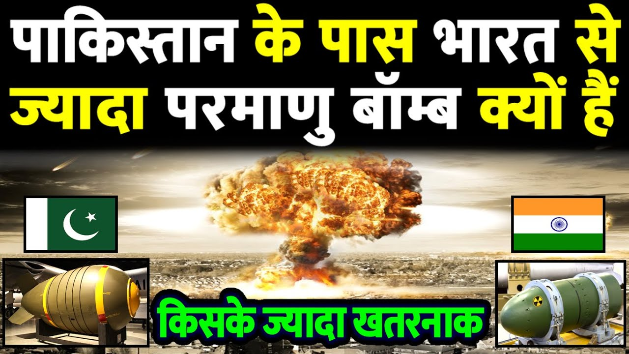 India और Pakistan में से किसके परमाणु हथियार ज्यादा Powerful हैं