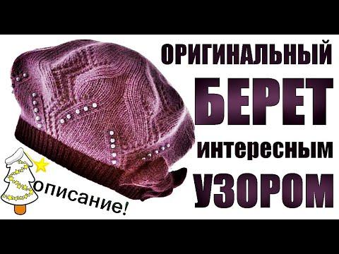 Вязание шапок беретов видеоурок