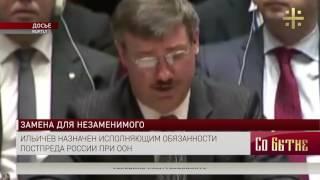 Замена для незаменимого - назначен временный постпред России при ООН