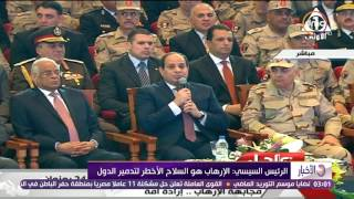 الاخبار - الرئيس السيسي... الارهاب هو السلاح الاكبر لتدمير الدول مثل ما حدث فى ( سوريا وليبيا )