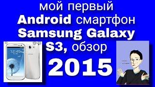 мой первый Android смартфон Samsung Galaxy s3, обзор