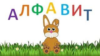 Азбука для малышей(Азбука для малышей. Алфавит для самых маленьких. Учим буквы. Развивающий мультик