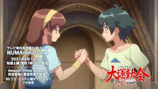 Watch Battle Athletess Daiundoukai ReSTART! Anime Trailer/PV Online