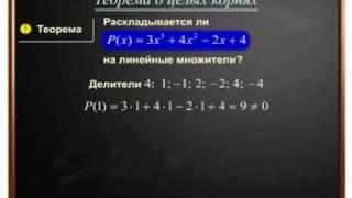 Учимся математику!Теорема о целых корнях