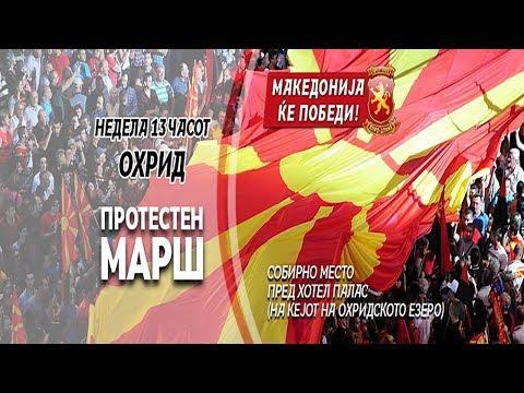 ПРОТЕСТЕН МАРШ НА ВМРО-ДПМНЕ ОХРИД 23.09.2018