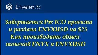 Enverex Раздача токенов ENVXUSD на $25 Подробный обзор личного кабинета Enverex Обмен ENVXUSD и ENVX