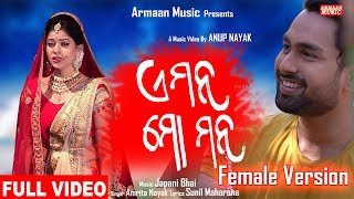 E Mana Mo Mana |Amrita Nayak | Female Version Heart Broken Odia Sad Song Japani Armaan Music