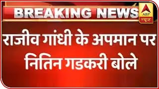 PM\'s Remark On Rajiv Gandhi Was An Answer To Corruption Allegations Against Him: Gadkari | ABP News