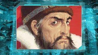 Хто отруїв Івана Грозного