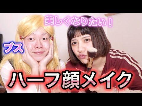超美女モデルにハーフ顔メイクしてもらったらブスも可愛くなるはず!! - YouTube