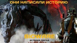 Они написали историю. BioWare. Как создавался Dragon Age? История третья (из трех)