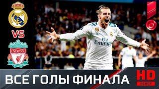 27.05.2018г. Реал - Ливерпуль - 3:1. Все голы финала ЛЧ