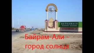 Байрам Али   город солнца
