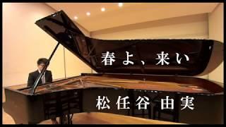 楽譜が読めないので耳コピ(?)して弾いてみた。 コードとか間違っている...