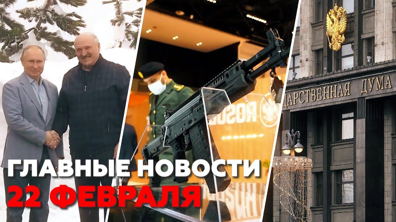 Новости дня 22 февраля: Путин и Лукашенко, новый АК-19, оскорбление ветеранов — RT на русском