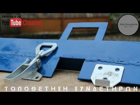 Πως τοποθετούμε τα κλειδιά στης κυψέλες μας (ΠΑΤΕΝΤΑ)