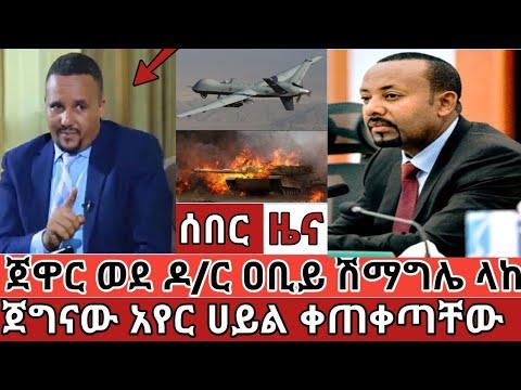 Ethiopia ሰበር | ጀዋር ወደ ዶ/ር ዐቢይ ሽማግሌ ላከ || የድል ዜና ጀግናው አየር ሀይል ቀጠቀጣቸው || አሜሪካ ኢትዮጵያ ላይ ሌላ ማዕቀብ