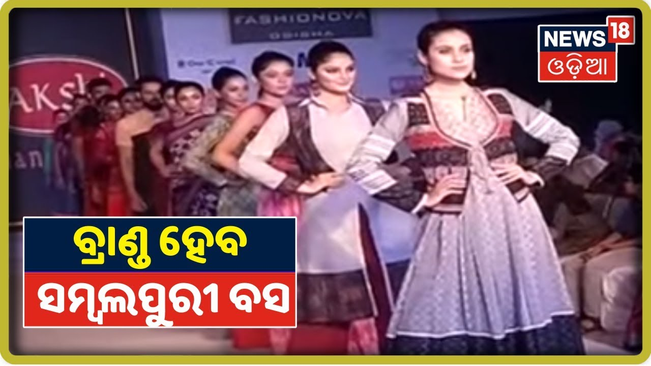 Sambalpur ଖ ବ ଶ ଘ ର ଖ ଲ ବ National Institute Of Fashion Technology Youtube