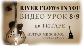 RIVER FLOWS IN YOU на гитаре (Музыка ангелов) - ВИДЕО УРОК 8/9