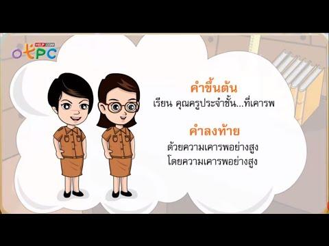 ภาษาไทย ป.3 - การเขียนจดหมายลาครู [57/85]