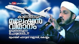Malaysian Airline Missing - Farooq Naeemi,Kollam