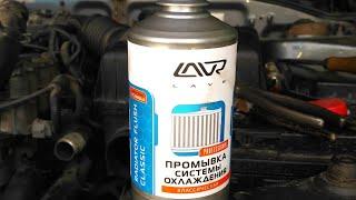 Промывка системы охлаждения ВАЗ 2109 с LAVR