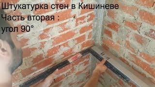 Как выставить  угол 90° без лазера. штукатурка стен в кишиневе #маляркавмолдове #отделкаимашины