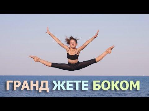 КАК СДЕЛАТЬ БОКОВОЕ ГРАНД ЖЕТЕ? Шпагат в воздухе. Прыжок в поперечный шпагат. Learn a leap