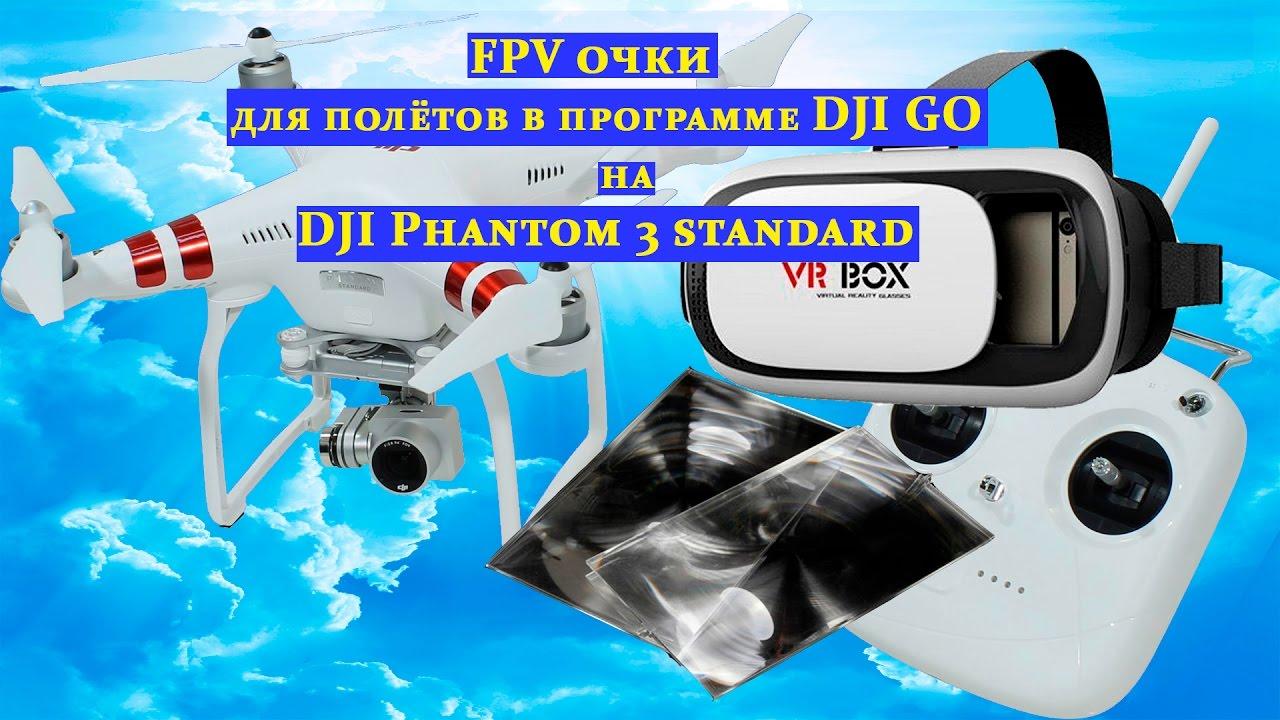 Dji phantom 3 программа заказать фантом в кемерово
