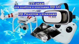 FPV окуляри для польотів у програмі DJI GO на DJI Phantom 3 standard