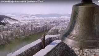 Лев зимой - художественный фильм / США 2003