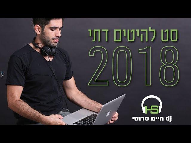סט להיטים דתי 2018 - dj חיים סרוסי תקליטן דתי