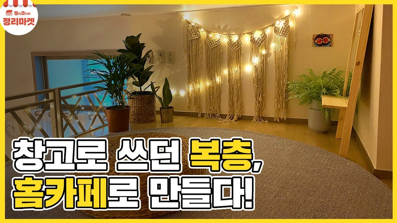 sub)창고에서 홈카페로 변신 ✌🏻 | 복층 정리 & 홈스타일링 Transforming from messy duplex house to Home Cafe