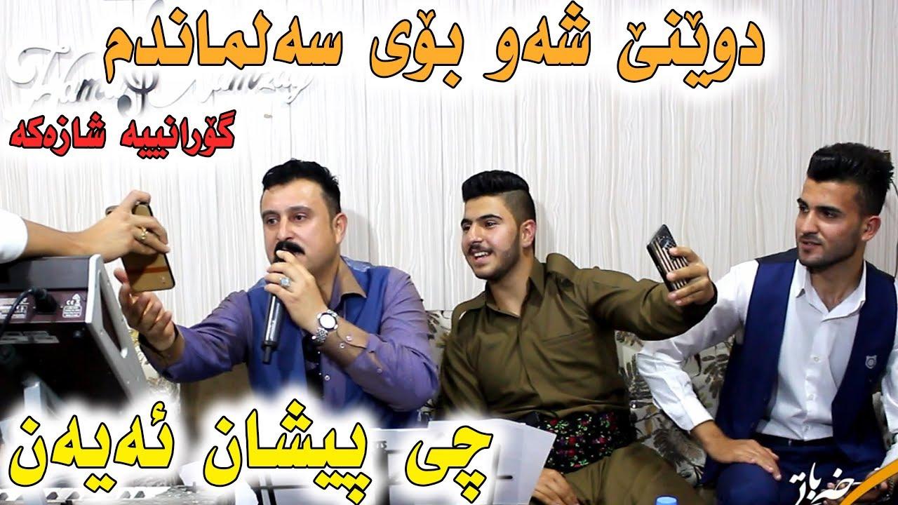 Karwan Xabati (Dwene Shaw Boy Salmandm) Danishtni Koshsh w Hamay Baxtyar - Track 5 - ARO