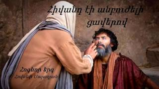 Hovsep Sayadyan -  Hivand ei anbujeli caverov