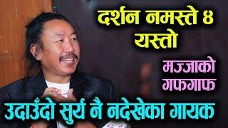 'Darshan Namaste 4' Rajesh Payal Rai || उदाउँदो सुर्य नै नदेखेका गायक || Mazzako TV