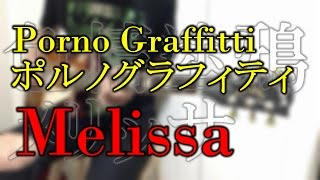 [TAB] メリッサ Melissa - Porno Graffitti (guitar cover) 鋼の錬金術師OP