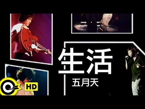五月天 Mayday【生活 My life】Official Music Video