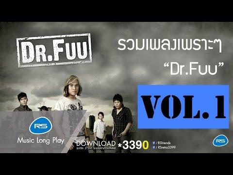 รวมเพลงเพราะๆ Dr.Fuu Vol.1 : Dr.Fuu | Official Music Long Play