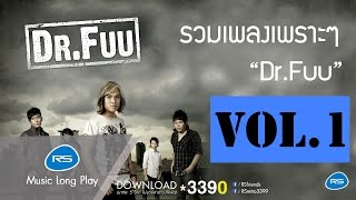 รวมเพลงเพราะๆ Dr.Fuu Vol.1 : Dr.Fuu [Official Music Long Play]