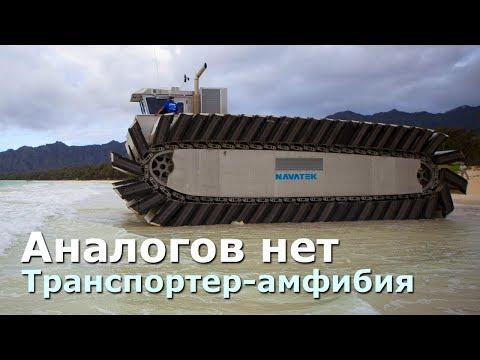Экспериментальный транспортер-амфибия UHAC