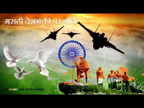marathi desh bhakti songs marathi patriotic songs youtube