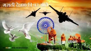 Marathi Desh Bhakti Songs  - Marathi patriotic songs Till 2015 (मराठी देशभक्तीपर गीते)