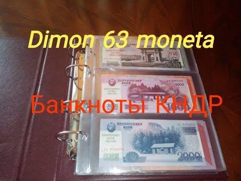 Обзор на банкноты