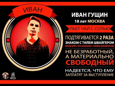 StandUp РГСУ 1 сезон - Иван Гущин